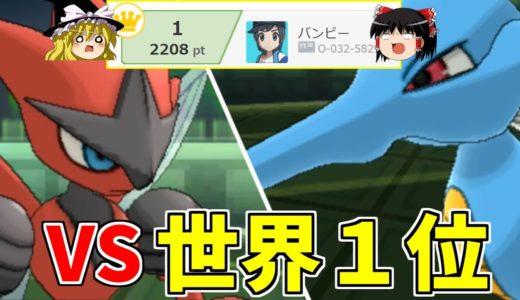 【ポケモンUSUM】コラボ対決!世界最強の男が勝負をしかけてきた!【ゆっくり実況】