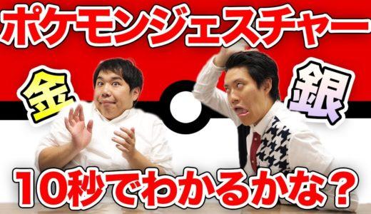 【ポケモンジェスチャーゲーム】初代ポケモン10秒で表現せよ【霜降り明星】