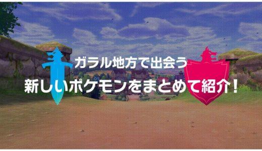 【公式】『ポケットモンスター ソード・シールド』で出会う新しいポケモンたち