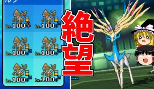 【ポケモンUSUM】ジャラランガ完全終了のお知らせ【ゆっくり実況】