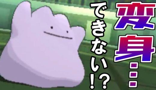 【ポケモンUSUM】バグでメタモンが変身できなくなりました。