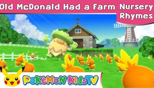 【ポケモン公式】Old MacDonald Had a Farm ゆかいなまきば-ポケモン Kids TV 英語のうた