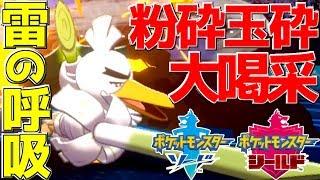 【ポケモン剣盾】全ての敵を一撃で粉砕する「霹靂一閃ネギガナイト」がこのゲームの英雄すぎる【ポケットモンスター ソード・シールド】