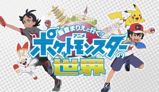 【公式】飯豊まりえと行く! アニメ「ポケットモンスター」の世界!