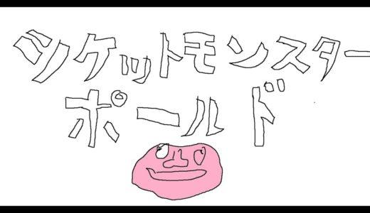【 ポケモン 攻略】環境破壊害悪ポケモンマシェード #16【 ポケットモンスター剣盾 】
