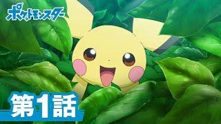 【公式】アニメ「ポケットモンスター」第1話「ピカチュウ誕生!」