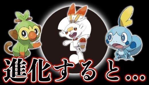【ポケモンソードシールド】剣盾の御三家進化形がリークされ衝撃的な姿に...【真偽不明】