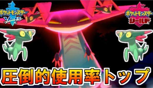 【ポケモン剣盾】ドラパルトとかいう最強ポケモンの使用率がバグってる件