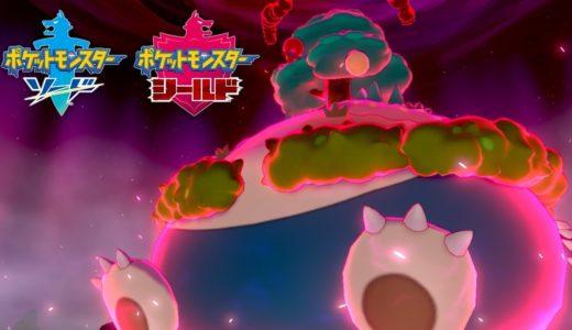【公式】『ポケットモンスター ソード・シールド』NEWS #06 カビゴンのキョダイマックス篇