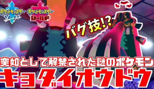 【ポケモン剣盾】マジのバグ!?「キョダイマックス」ダイオウドウがランクマに参加可能な件【ソード・シールド】