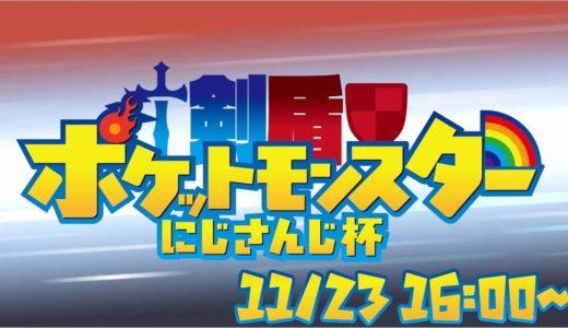 ポケットモンスターソードシールド にじさんじ杯【#剣盾にじさんじ杯】