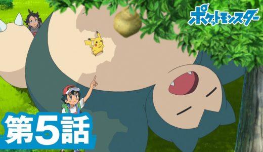 【公式】アニメ「ポケットモンスター」第5話「カビゴン巨大化!?ダイマックスの謎!!」(見逃し配信)