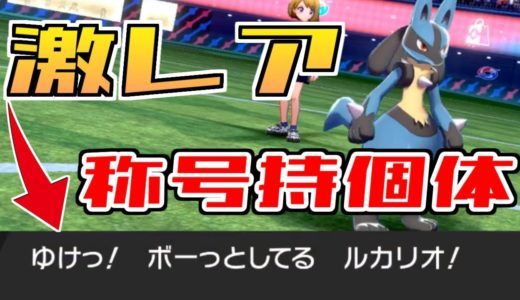 【ポケモン剣盾】今作から新たに追加された「二つ名」を持つポケモンについて。