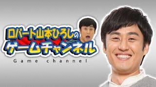 【ポケモンソードシールド】24日目!!22:30~!!ロバート山本ひろしのゲームチャンネル