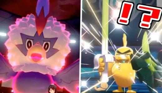 【ポケモン剣盾】ワシボンは、色ネギガナイトより強い!【リトバス#8】