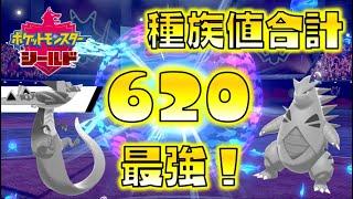 【ポケモン剣盾】合計種族値620!ドラパルトやバンギラスをもしのぐ最強のポケモンとは!?ゆっくり達のポケットモンスターシールド part31