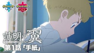 【公式】『ポケットモンスター ソード・シールド』オリジナルアニメ「薄明の翼」 第1話「手紙」