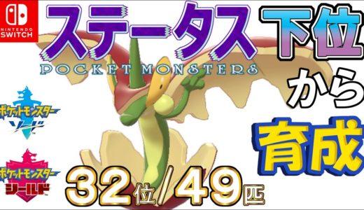 【ポケモン剣盾】ステータス下位から育成16アップリュー【32位/49匹】