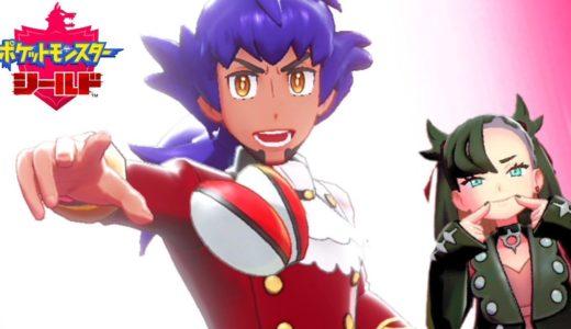 新たなポケモンの世界 〜挑戦者ダンデ〜【ポケットモンスター シールド】
