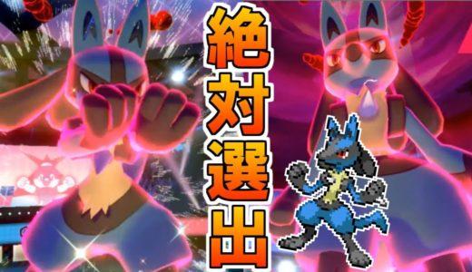 【ポケモン剣盾】ルカリオ絶対選出縛り対戦