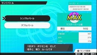 【ポケモン剣盾】ガチランクマッチ放送