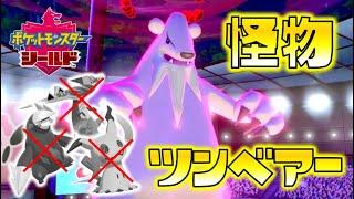 【ポケモン剣盾】ドラパルト・ミミッキュ・ドリュウズに圧勝!ツンベアーが強すぎる!ゆっくり達のポケットモンスターシールド part37