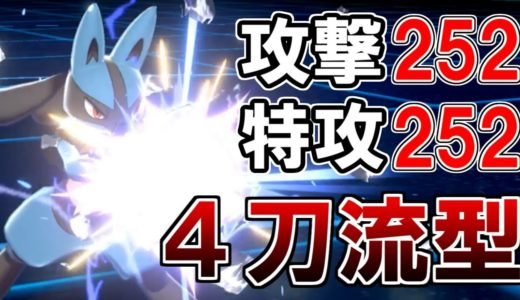 【ポケモン剣盾】攻撃&特攻ぶっぱ!4刀流ルカリオ