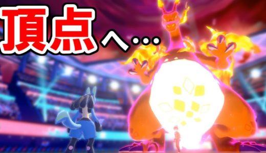 【ポケモン剣盾】1桁順位を目指してランクマッチ