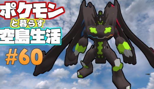 【Minecraft】ポケモンと暮らす空島生活#60【ゆっくり実況】【ポケモンMOD】