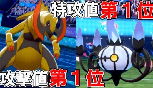 【ポケモン剣盾】攻撃&特攻「第1位」の超攻撃的PT