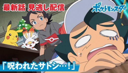 【公式】アニメ「ポケットモンスター」第16話「呪われたサトシ…!」(見逃し配信)