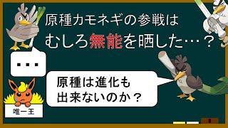 【剣盾】不遇達の現在「ネギ侍」編【ポケモンゆっくり解説】
