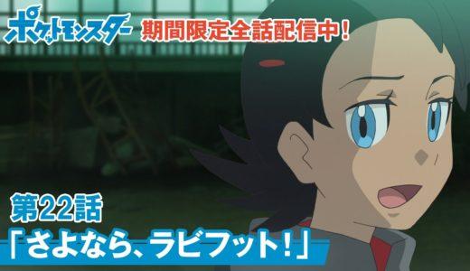 【公式】アニメ「ポケットモンスター」第22話「さよなら、ラビフット!」(見逃し配信)