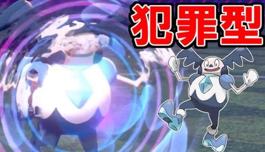 【ポケモン剣盾】犯罪型バリヤードを造ってしまった。。。