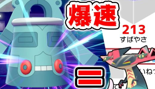 ポケ徹評価☆5の「ロマン型ドータクン」がバカ楽しい!【ポケモン剣盾】