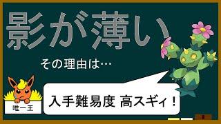 よくわかる「陽キャサボテン」講座Part2【ゆっくりポケモン解説】