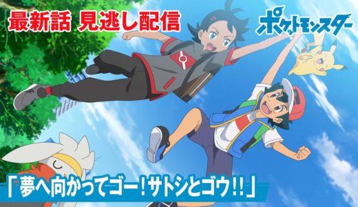 【公式】アニメ「ポケットモンスター」第20話「夢へ向かってゴー!サトシとゴウ!!」(見逃し配信)