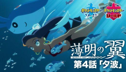 【公式】『ポケットモンスター ソード・シールド』オリジナルアニメ「薄明の翼」 第4話「夕波」