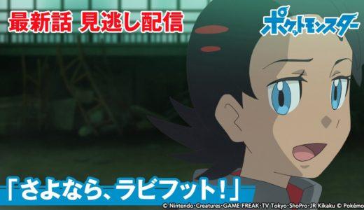 【公式】アニメ「ポケットモンスター」第22話「さよなら、ラビフット!」-期間限定配信-