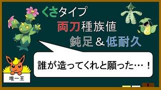 よくわかる「陽キャサボテン」講座 Part1【ゆっくりポケモン解説】