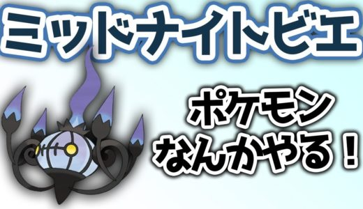 【ミッドナイトビエ】夜更かし野郎ども大集合!【ポケモン剣盾】