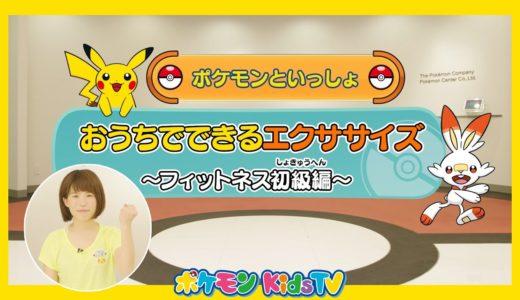 【ポケモン公式】ポケモンといっしょ!おうちでできるエクササイズ~フィットネス初級編~
