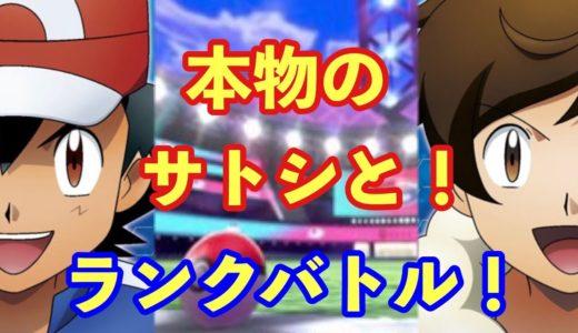 本物のサトシと雑談&バトル!【ゲスト:松本梨香さん】【ポケモン剣盾】