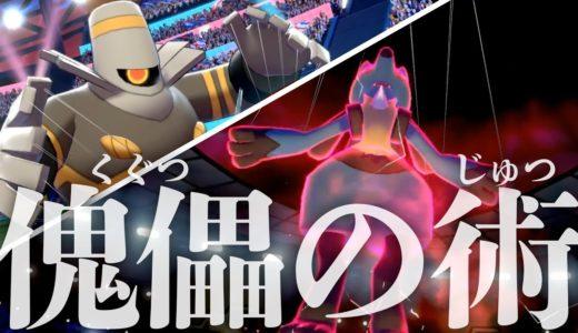 ヨノワールルカリオの戦術が天才過ぎるwww【ポケモン剣盾】