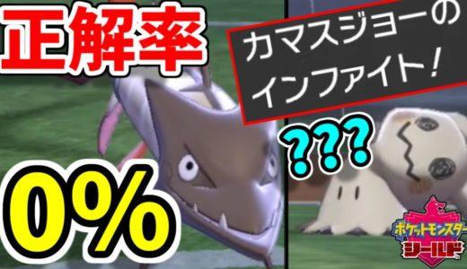 【ポケモン剣盾】東大生でも正解率0%!?ミミッキュにインファイトを撃つ理由とは?