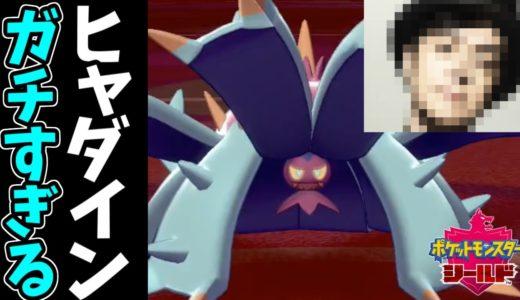"""【ポケモン剣盾】ヒャダインのレンタルPTが公開されたけど""""ガチ""""すぎんだろ。。。"""