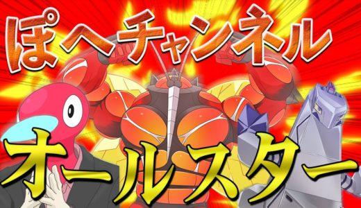 【ポケモンカード】新ぽへチャンネルオールスターデッキでバトルしてみた【ゆっくり実況】