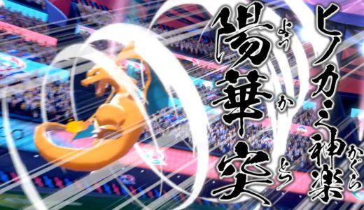 """絶対に警戒されない""""ヒノカミ神楽型リザードン""""【ポケモン剣盾】"""