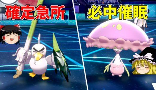 【ポケモン剣盾】バグレベルのポケモンたち!?【ゆっくり実況】