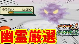 【ポケモンFRLG】色違いの幽霊をみたい!!!!